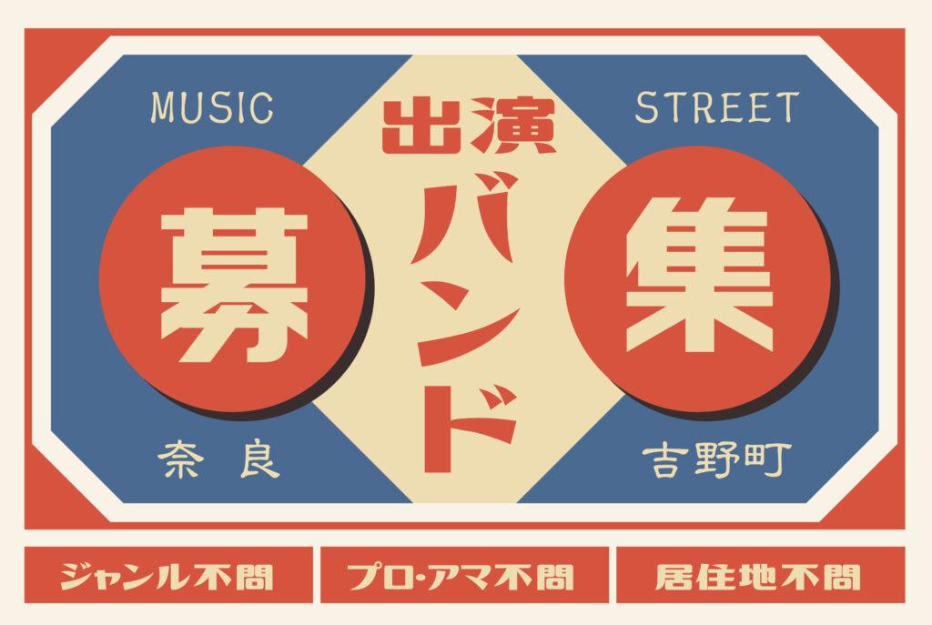 奈良吉野町のストリート音楽フェスティバル「吉野♪音♬街道」出演者募集!