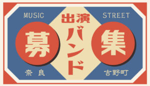 11.20奈良吉野ストリート音楽祭出演者募集