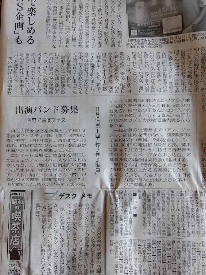 奈良新聞さんに掲載記事写真
